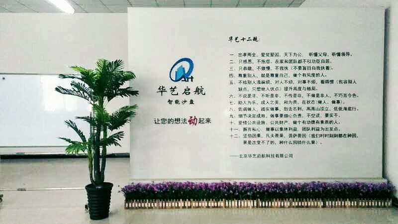 北京华艺启航科技有限公司